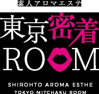 東京密着ROOM